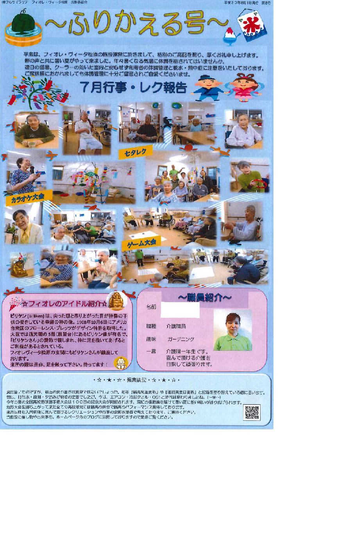 8月 2018 株式会社フルライフケア ページ 2